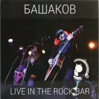 Башаков - Live in the Rock Bar (2014)