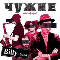 Billy's Band  - Чужие