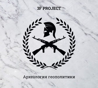 ��������� / 3F Project - ���������� �����������