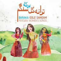 Baraka - Gole Sangam. Persian women`s songs