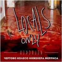 Чёртово Колесо Инженера Ферриса - Locals Only Refucked