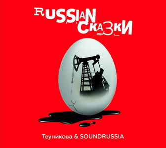 Теуникова и SOUNDRUSSIA - Russian Сказки