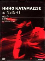 Нино Катамадзе & Insight - Red Line (DVD)