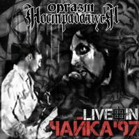 Оргазм Нострадамуса - Live In Chaika'97 (jewel box, англоязычная полиграфия)