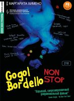 Gogol Bordello - Non Stop (DVD)
